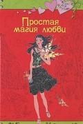 Екатерина Неволина - Простая магия любви