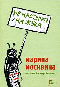 Марина Москвина - Не наступите на жука
