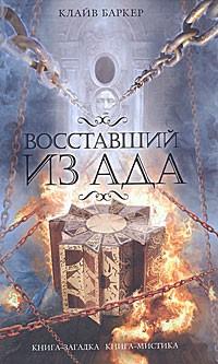 Клайв Баркер - Восставший из ада (сборник)