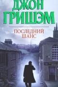 Джон Гришэм - Последний шанс
