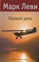Марк Леви - Первый день