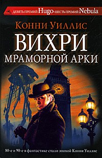 Конни Уиллис - Вихри Мраморной арки (сборник)