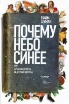 Ефим Шуман - Почему небо синее, или Серьезные ответы на детские вопросы