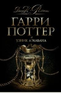 Джоан К. Ролинг - Гарри Поттер и узник Азкабана