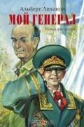 Альберт Лиханов - Мой генерал