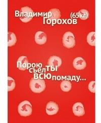 В. Горохов (65 кг) - Порою съел ты всю помаду...