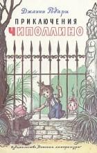 Джанни Родари - Приключения Чиполлино (сборник)