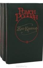 Ромен Роллан - Жан-Кристоф (комплект из 4 книг)