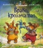 Женевьева Юрье - Браво, крольчата!