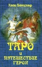 Хайо Банцхаф - Таро и Путешествие героя