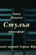 Ионеско Эжен - Стулья