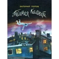 Валерий Попов - Темная комната (сборник)