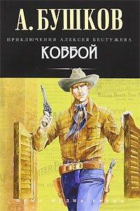 А. Бушков - Ковбой