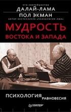 - Мудрость Востока и Запада. Психология равновесия