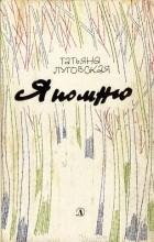 Татьяна Луговская - Я помню