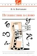 Э. А. Вартаньян - Путешествие в слово