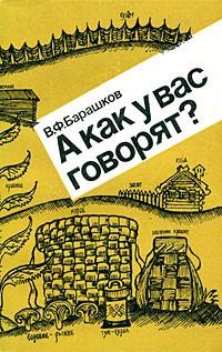 Барашков В. Ф. - А как у вас говорят?