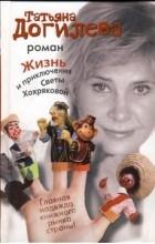Татьяна Догилева - Жизнь и приключения Светы Хохряковой