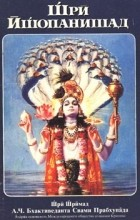 Абхай Чаранаравинда Бхактиведанта Свами Прабхупада - Шри Ишопанишад