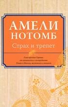 Амели Нотомб - Страх и трепет