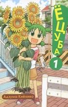 Адзума Киехико - Ёцуба! Том 1