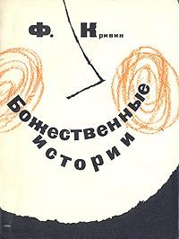 Феликс Кривин - Божественные истории