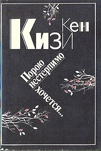 Кен Кизи - Порою нестерпимо хочется...