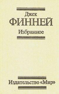 Джек Финней - Избранное (сборник)