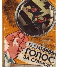Всеволод Нестайко - Таємничий голос за спиною (сборник)
