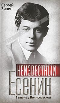 Сергей Зинин - Неизвестный Есенин. В плену у Бениславской