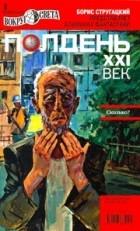 без автора - Полдень, XXI век. №9, сентябрь 2010 (сборник)