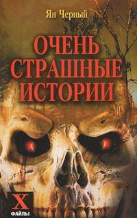 Ян Черный - Очень страшные истории