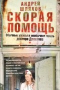 Андрей Шляхов - Скорая помощь. Обычные ужасы и необычная жизнь доктора Данилова