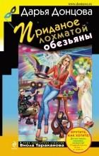 Дарья Донцова - Приданное лохматой обезьяны