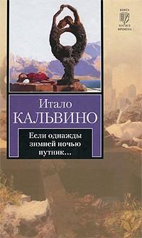Итало Кальвино - Если однажды зимней ночью путник...