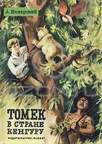 А. Шклярский - Томек в стране кенгуру