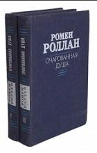 Ромен Роллан - Очарованная душа. Роман в 4 книгах. В 2 томах