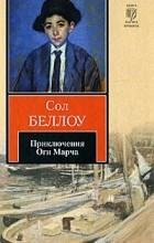 Сол Беллоу - Приключения Оги Марча