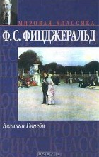Ф. С. Фицджеральд - Великий Гэтсби. Рассказы (сборник)