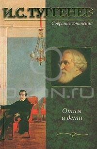 И. С. Тургенев - Отцы и дети. Накануне (сборник)