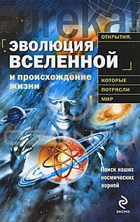 - Эволюция Вселенной и происхождение жизни