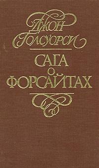 Джон Голсуорси - Сага о Форсайтах. В четырех томах. Том 1 (сборник)
