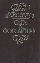Джон Голсуорси - Сага о Форсайтах. В четырех томах. Том 2 (сборник)