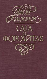 Джон Голсуорси - Сага о Форсайтах. В четырех томах. Том 3 (сборник)