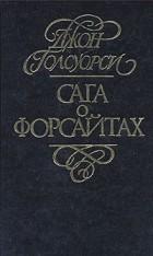 Джон Голсуорси - Сага о Форсайтах. В четырех томах. Том 4 (сборник)