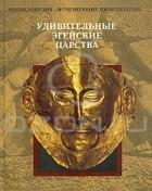 без автора - Удивительные эгейские царства