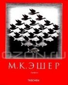 М. К. Эшер - Графика