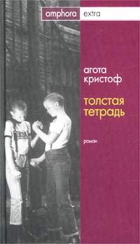 Агота Кристоф - Толстая тетрадь (сборник)
