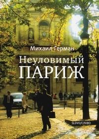 Михаил Герман - Неуловимый Париж