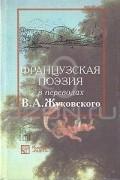- Французская поэзия в переводах В. А. Жуковского